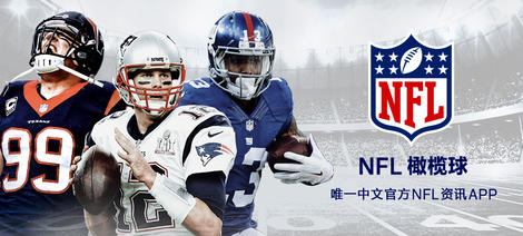 NFL橄榄球APP正式上线!